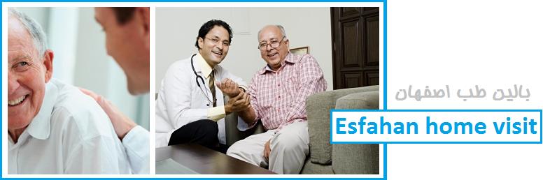 ویزیت دکتر در خانه در اصفهان